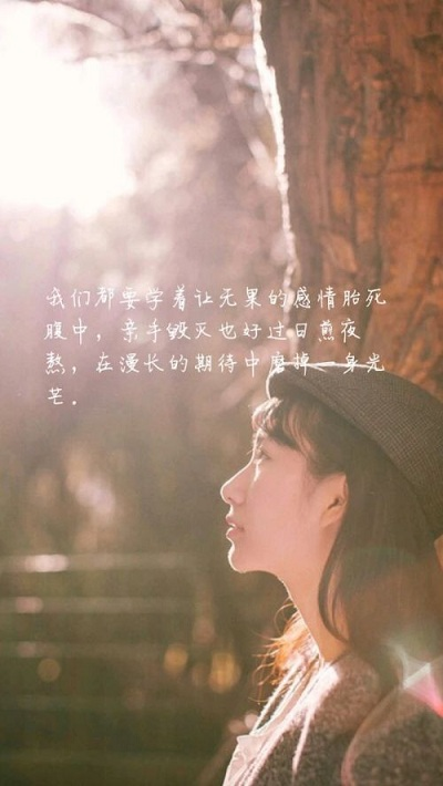 2017最新版女生带字唯美皮肤大全 16