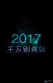 2017最新qq带字唯美皮肤大全