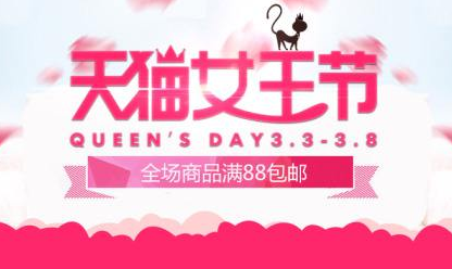 天猫38妇女节在哪抽红包 2017天猫38女王节尊享红包使用方法
