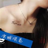 个性女生锁骨纹身带伤感文字头像