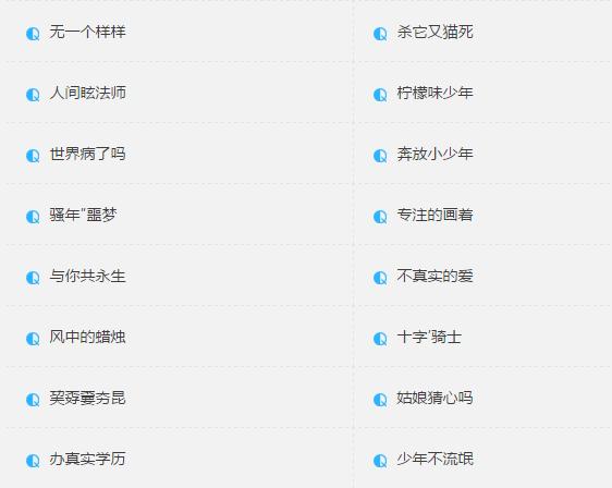 最流行qq网名 今年最畅销的网名