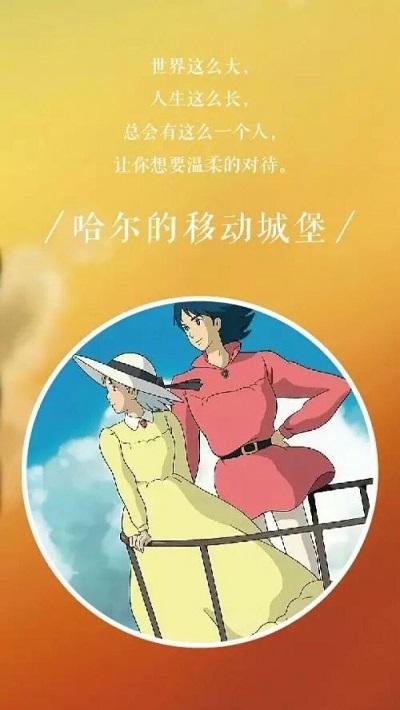 精选宫崎骏动画电影图片带文字的动漫皮肤