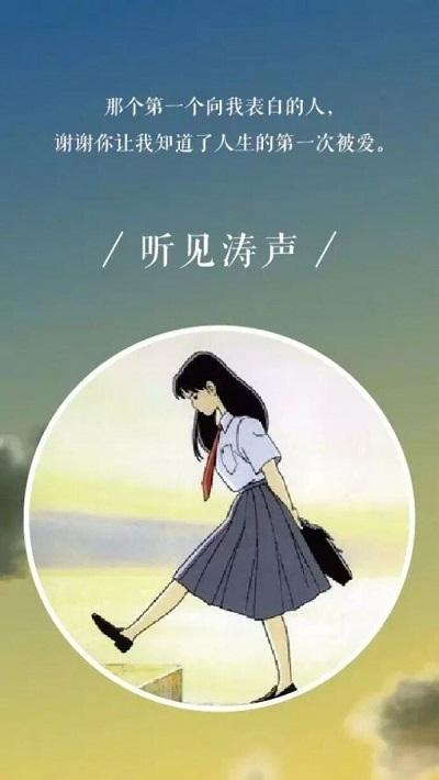精选宫崎骏动画电影图片带文字的动漫皮肤图片